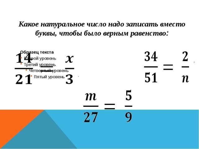 Какое натуральное число надо записать вместо буквы, чтобы было верным равенст...