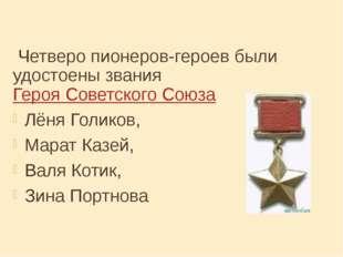 Четверо пионеров-героев были удостоены звания Героя Советского Союза Лёня Го