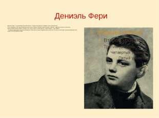Дениэль Фери Даниэль Фери – 15-летний французский мальчик. Каждое утро Даниэл