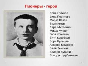 Леня Голиков Зина Портнова Марат Казей Валя Котик Лара Михеенко Миша Куприн