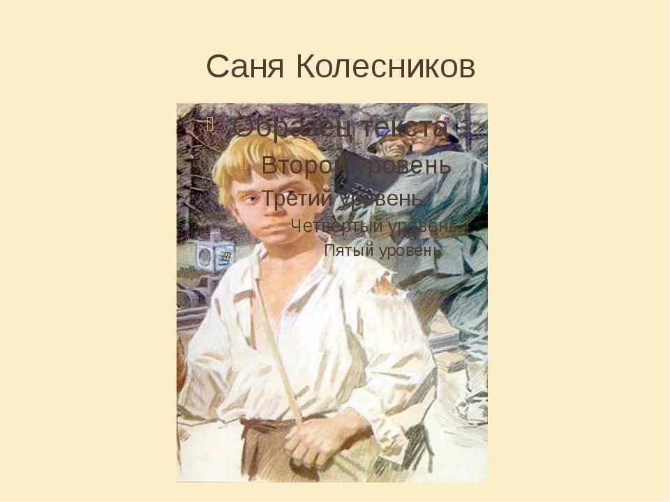 Саня Колесников