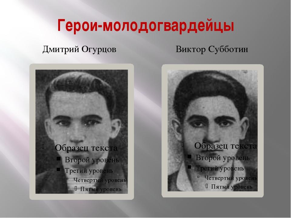 Герои-молодогвардейцы Дмитрий Огурцов Виктор Субботин