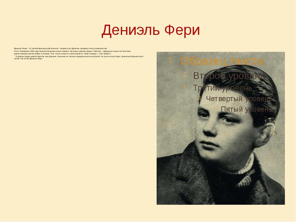 Дениэль Фери Даниэль Фери – 15-летний французский мальчик. Каждое утро Даниэл...