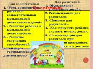 Консультации Для воспитателей «Роль воспитателя в развитии самостоятельной му