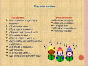 Весело живем Праздники «Настроения и чувства в музыке» «Золотая осень» «Приро