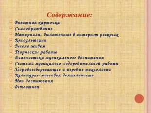 Содержание: Визитная карточка Самообразование Материалы, выложенные в интерне
