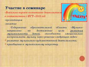 Участие в семинаре «Вокально-хоровое воспитание дошкольников в соответствии с