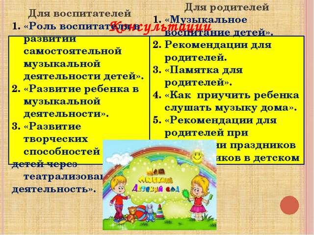 Консультации Для воспитателей «Роль воспитателя в развитии самостоятельной му...