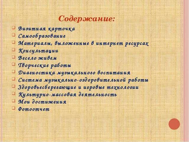 Содержание: Визитная карточка Самообразование Материалы, выложенные в интерне...