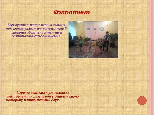 Фотоотчет Коммуникативные игры и танцы помогают развитию динамической стороны...