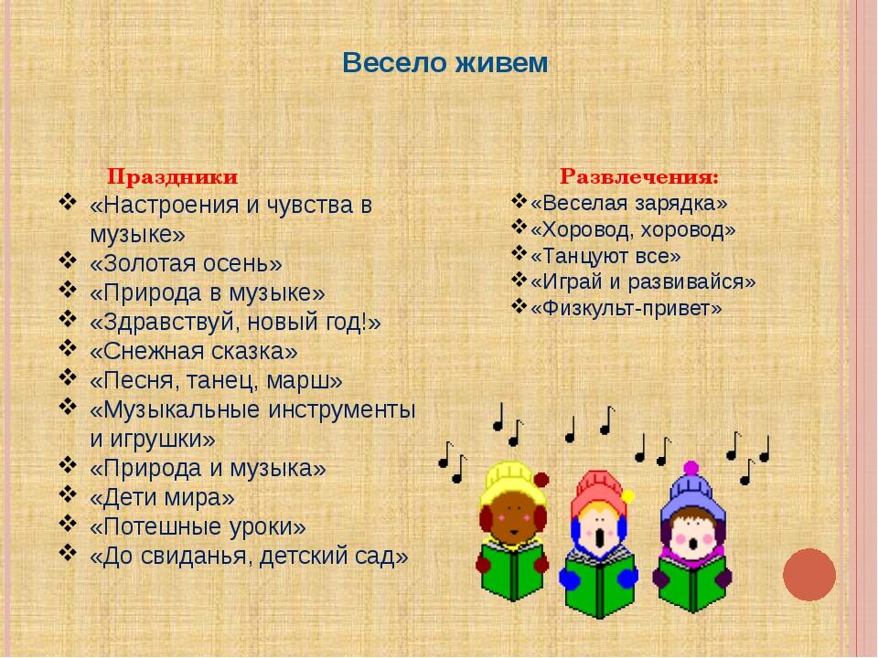 Весело живем Праздники «Настроения и чувства в музыке» «Золотая осень» «Приро...