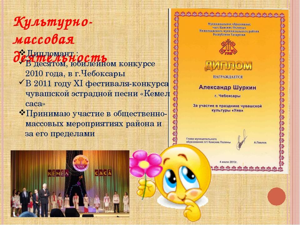 Культурно-массовая деятельность Дипломант : В десятом, юбилейном конкурсе 201...