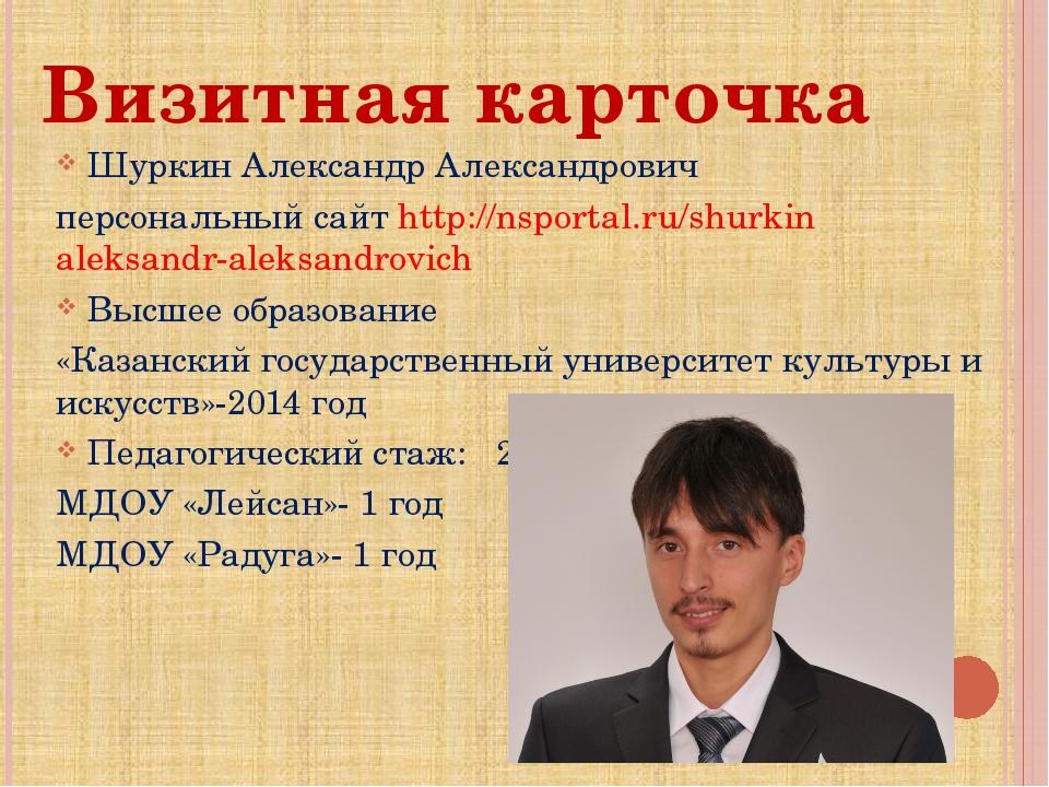 Шуркин Александр Александрович персональный сайт http://nsportal.ru/shurkin a...