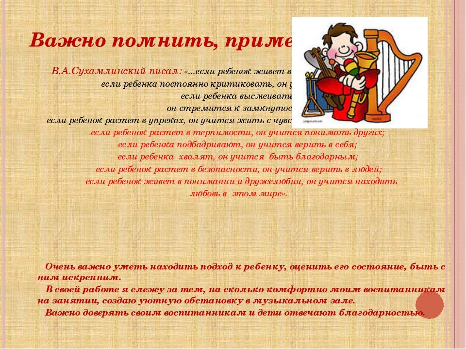 Важно помнить, применять! В.А.Сухамлинский писал: «...если ребенок живет во...