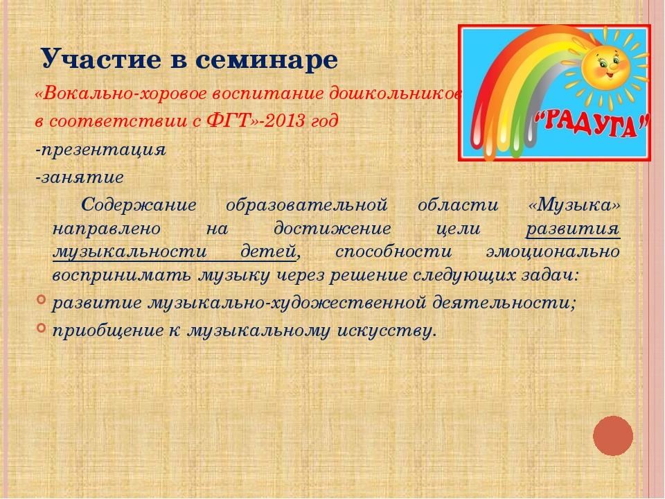Участие в семинаре «Вокально-хоровое воспитание дошкольников в соответствии с...