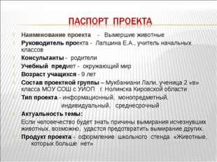 Наименование проекта - Вымершие животные Руководитель проекта - Лапшина Е.А.