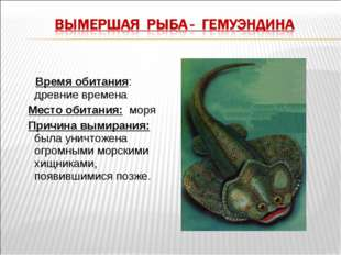 Время обитания: древние времена Место обитания: моря Причина вымирания: была