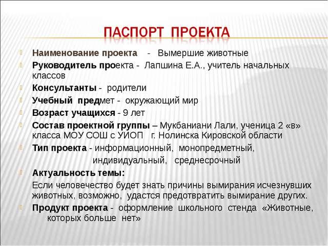 Наименование проекта - Вымершие животные Руководитель проекта - Лапшина Е.А....