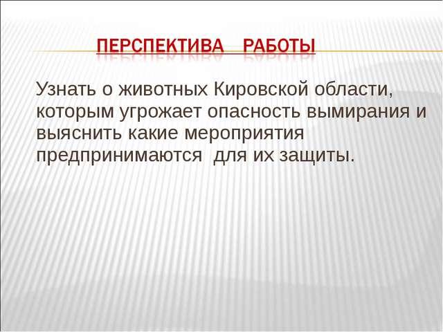 Узнать о животных Кировской области, которым угрожает опасность вымирания и...