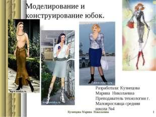 Моделирование и конструирование юбок. Разработала: Кузнецова Марина Николаевн