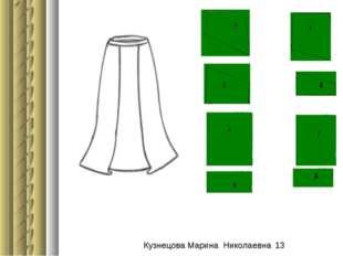Кузнецова Марина Николаевна