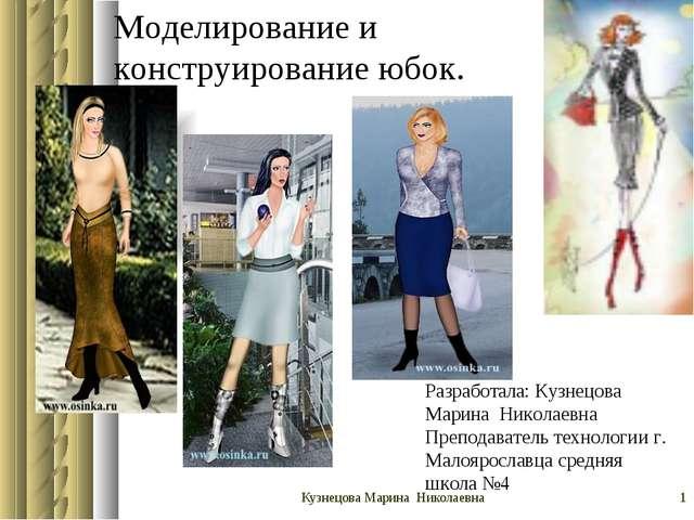 Моделирование и конструирование юбок. Разработала: Кузнецова Марина Николаевн...