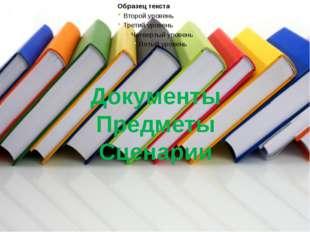 Русский язык Документы Word Азбука Веселая работа над ошибками Вкусная азбука