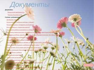 Предметы: Математика Русский язык Чтение Окружающий мир Технология ИЗО Музыка