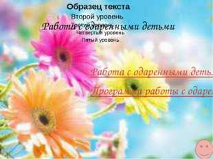 Окружающий мир Презентации: Весна в лесу Дни недели-гусеничка Пасха Весенние