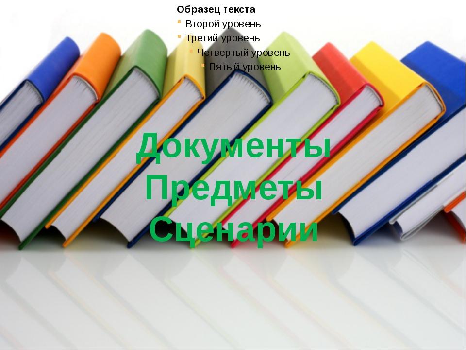 Русский язык Документы Word Азбука Веселая работа над ошибками Вкусная азбука...