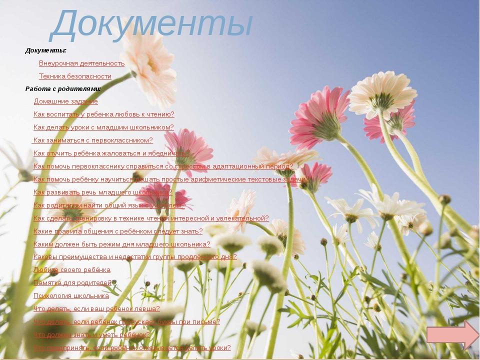Предметы: Математика Русский язык Чтение Окружающий мир Технология ИЗО Музыка...
