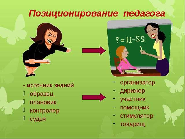 Позиционирование педагога - источник знаний образец плановик контролер судья...