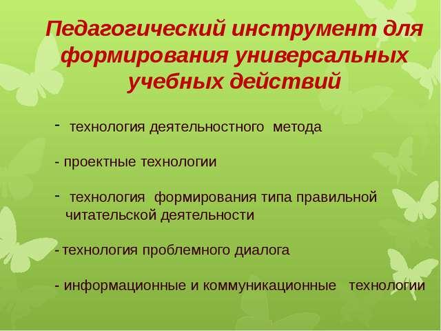 Педагогический инструмент для формирования универсальных учебных действий тех...