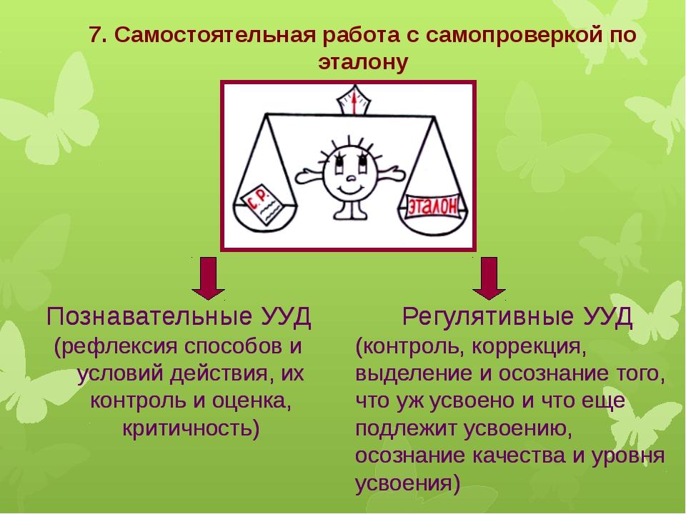 7. Самостоятельная работа с самопроверкой по эталону Познавательные УУД (рефл...