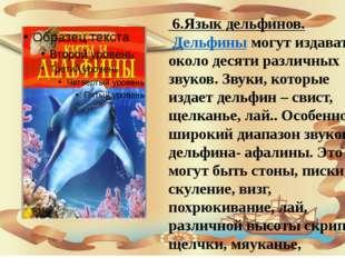 6.Язык дельфинов. Дельфины могут издавать около десяти различных звуков. Зву