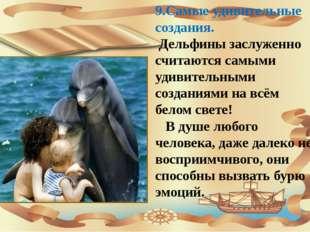 9.Самые удивительные создания. Дельфины заслуженно считаются самыми удивител