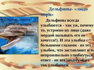 Дельфины- «люди моря» Дельфины всегда улыбаются - так уж, почему-то, устроен