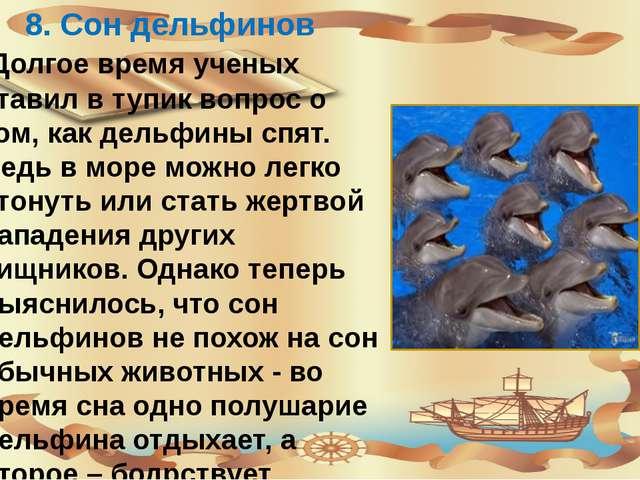 8. Сон дельфинов Долгое время ученых ставил в тупик вопрос о том, как дельфи...