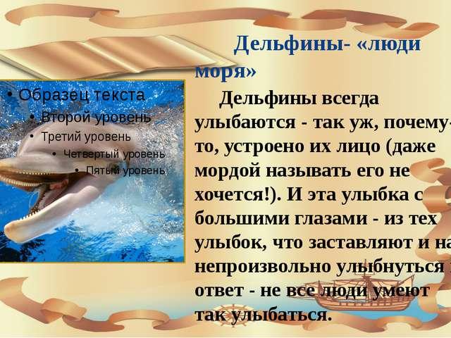 Дельфины- «люди моря» Дельфины всегда улыбаются - так уж, почему-то, устроен...