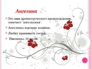 Ангелина Это имя древнегреческого происхождения, означает `ангельская`. Анге