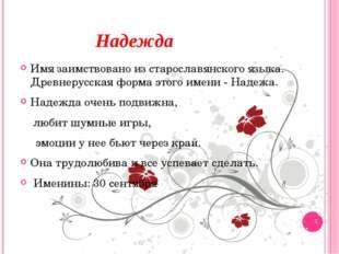 Надежда Имя заимствовано из старославянского языка. Древнерусская форма этог