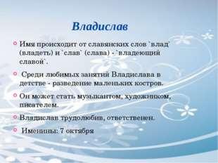 Владислав Имя происходит от славянских слов `влад` (владеть) и `слав` (слава)