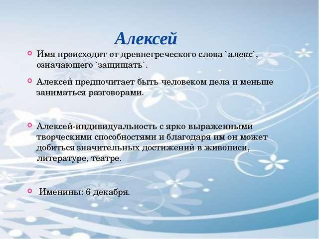 Алексей Имя происходит от древнегреческого слова `алекс`, означающего `защища...