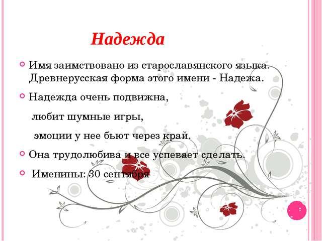Надежда Имя заимствовано из старославянского языка. Древнерусская форма этог...