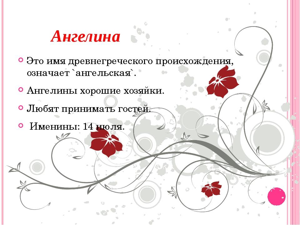 Ангелина Это имя древнегреческого происхождения, означает `ангельская`. Анге...