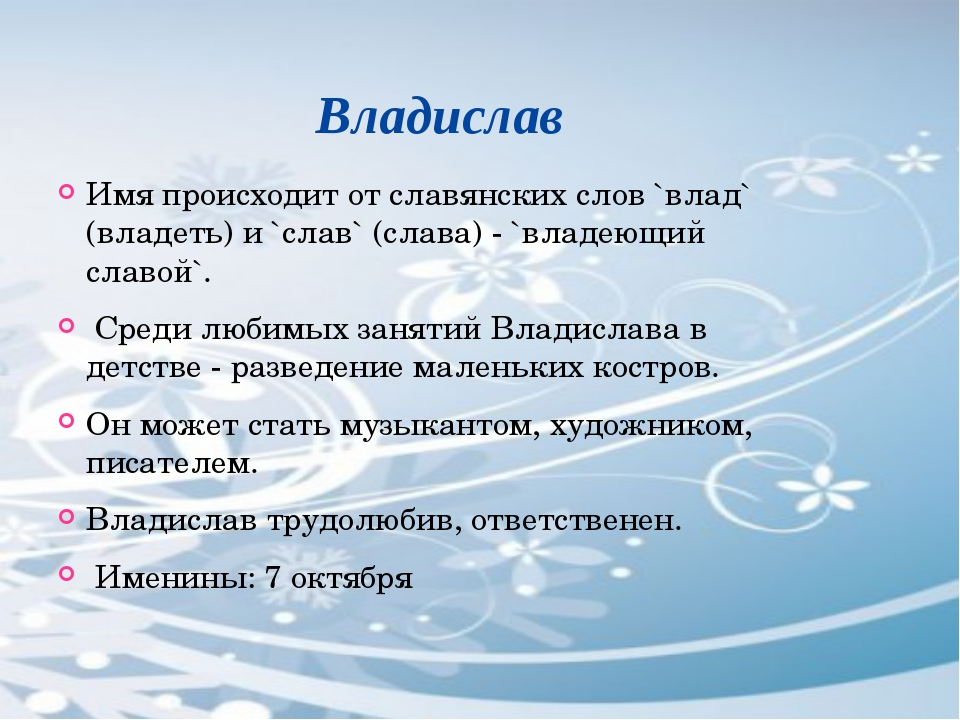 Владислав Имя происходит от славянских слов `влад` (владеть) и `слав` (слава)...