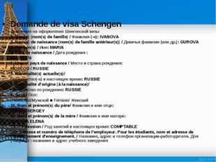 Demande de visa Schengen Заявление на оформление Шенгенской визы 1. Nom(s) (n