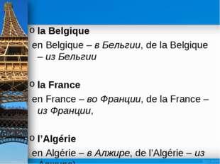 la Belgique en Belgique – в Бельгии, de la Belgique – из Бельгии la France en