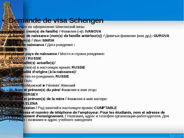 Demande de visa Schengen Заявление на оформление Шенгенской визы 1. Nom(s) (n...