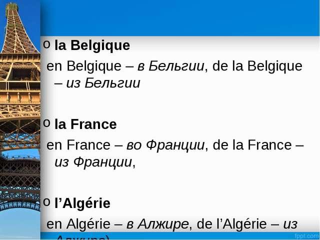 la Belgique en Belgique – в Бельгии, de la Belgique – из Бельгии la France en...